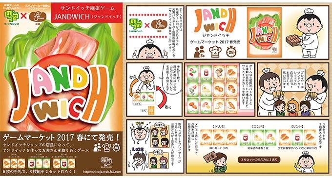 サンドイッチ麻雀ゲーム「ジャンドイッチ」ゲームマーケット2017春にて発売