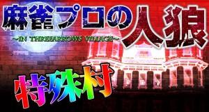 【9/2(土)24:00】NMB48須藤凜々花の麻雀ガチバトル!りりぽんのトップ目とったんで!#48