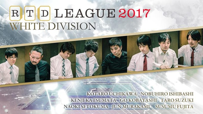 【6/12(月)21:00】RTDリーグ 2017 WHITE DIVISION 41・42回戦