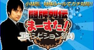 鈴木聡一郎が4位入賞/オーストラリア・麻雀マスターズ2017