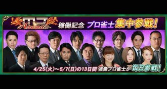 MJシリーズ最新作「MJ Arcade」4月25日より稼働開始 4団体のプロが参加するなど新要素満載