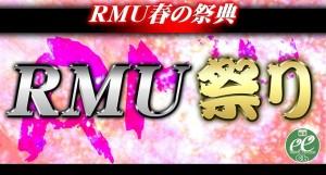 【5/3(水)11:00】第4回RMU祭り・1日目【運営祭り】