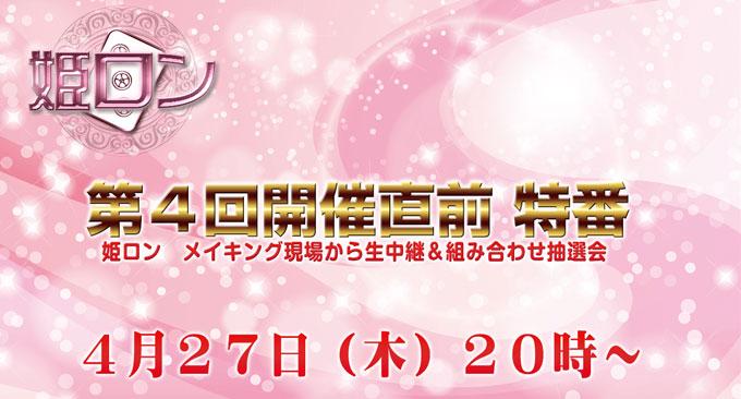 【4/27(木)20:00】第4回姫ロン杯開催直前特番 ~姫ロン メイキング現場から生中継&組合せ抽選会