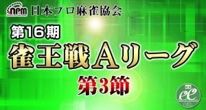 【5/8(月)20:00】古久根麻雀塾 実践編Vol.10