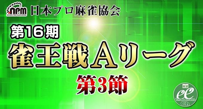 【5/5(金)11:00】第16期雀王戦Aリーグ 第3節