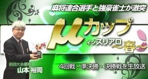 【5/6(土)15:00】μカップinスリアロ~春~