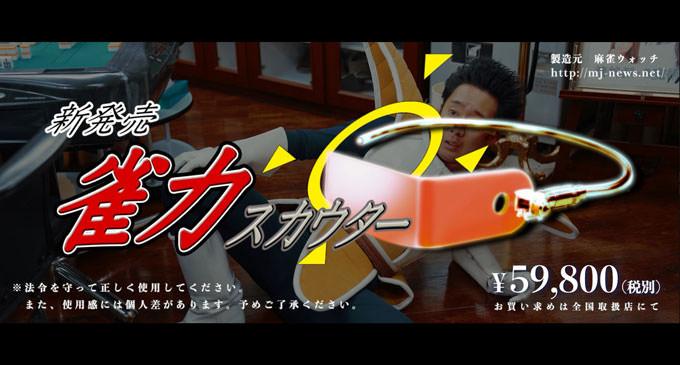 世界初!透視もできる『雀力スカウター』を発売!