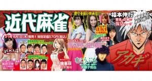 【本日6月15日発売】『近代麻雀』7月15日号 巻頭カラーは女流プロ[都美]水着グラビア