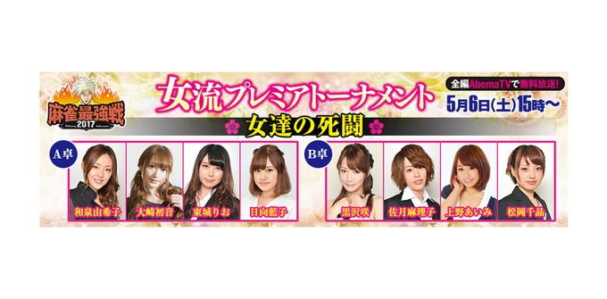 黒沢咲が決勝進出/麻雀最強戦2017女流プレミアトーナメント 女達の死闘