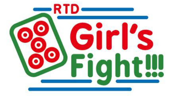 【5/7(日)18:38】RTD Girl's Fight 第一回戦