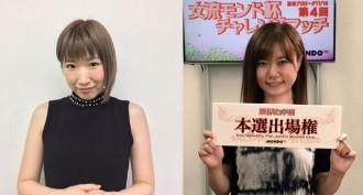 水瀬夏海、茅森早香が女流モンド杯出場へ/第4回女流モンドチャレンジマッチ