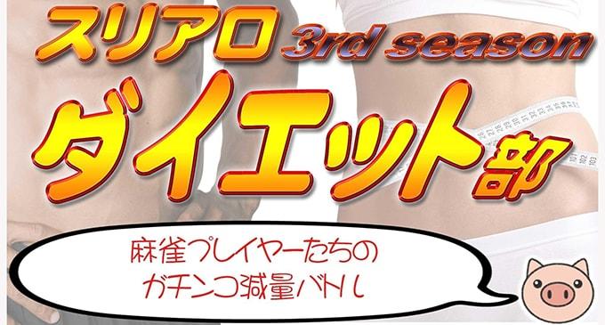【10/16(月)19:00】スリアロダイエット部 3rdシーズン 第2回