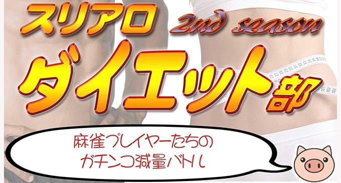 【5/15(月)19:00】スリアロダイエット部 2ndシーズン 第4回