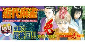 【本日5月15日発売】『近代麻雀』6月15日号 「兎」が22年の歴史に幕