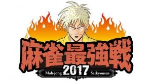 【09/23(土)12:00】麻雀最強戦2017 全日本プロ代表決定戦 予選