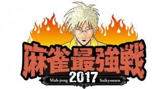 【11/5(日)15:00】麻雀最強戦2017 男子プロ代表決定戦 極限の攻戦