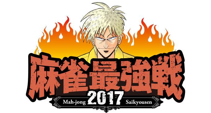 【12/10(日)12:00】麻雀最強戦2017 ファイナル