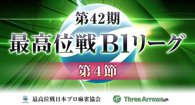 【5/21(日)11:00】第42期最高位戦B1リーグ 第4節