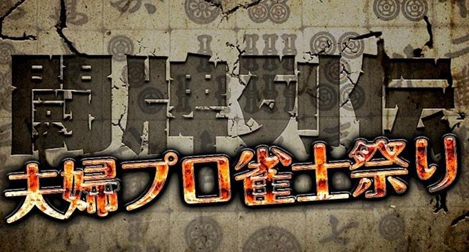 【5/27(土)15:00】闘牌列伝 夫婦プロ雀士祭り