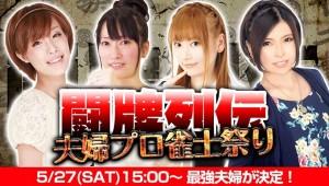 【5/31(水)11:00】第42期最高位戦Aリーグ 第5節