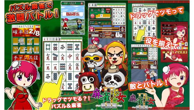 スマホ用のゲームアプリを製作するSTUDIO RISSENが『麻雀少女2 ~熱闘編~』をリリース!パズルと麻雀を融合した面白アプリ!