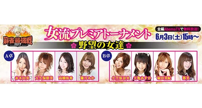 【6/3(土)15:00】麻雀最強戦2017 女流プレミアトーナメント 野望の女達