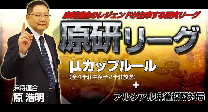 【6/4(日)14:00】私設リーグ・原研リーグ決勝(アルシアル麻雀模擬対局付き)