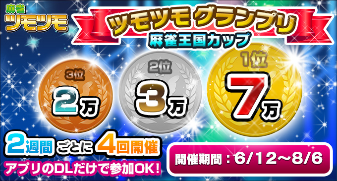 上位4名は賞金ゲット!スマホアプリ『麻雀ツモツモ』にて『麻雀王国カップ』開催決定!