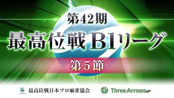 【6/11(日)11:00】第42期最高位戦B1リーグ 第5節