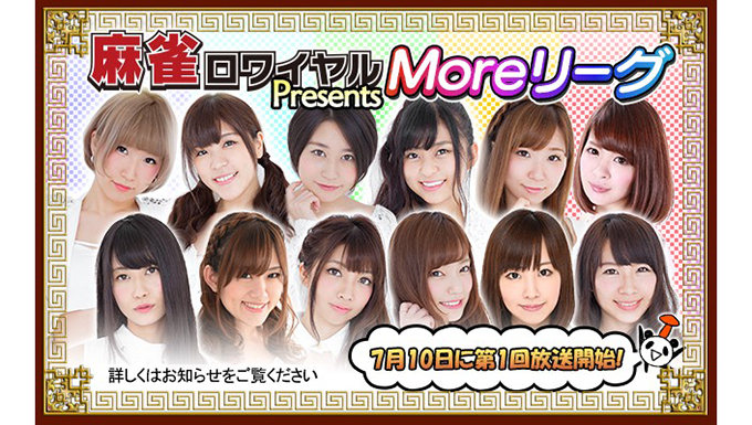 【7/10(月)17:00】麻雀ロワイヤルPresents Moreリーグ 第1節目