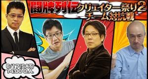 「女流闘牌伝aki -アキ-」トークショーが開催。二階堂亜樹「冒頭から過去の記憶が蘇った。感動しました。」DVDリリースも決定!