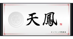 「大和田頭取」中嶋隼也プロ、「シンプルなワキガ」さん 天鳳名人戦出場決定!