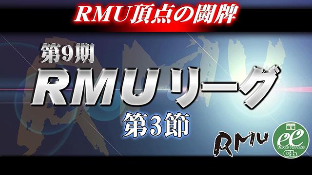 【6/24(土)11:00】第9期RMUリーグ第3節