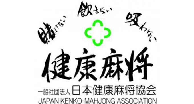 日本健康麻将協会「30周年記念テーマソング」制作決定、あなたの投稿が「歌詞」の一部になるかも!?