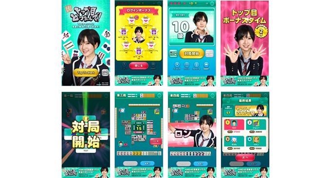 『NMB48須藤凜々花の麻雀ガチバトル!りりぽんのトップ目とったんで! 』公式スマホアプリが本日リリース!