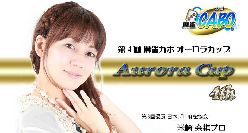 【6/29(木)12:00】第4回姫ロン杯 麻雀カボ オーロラカップ