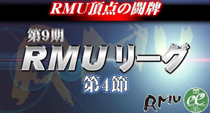 【7/1(土)11:00】第9期RMUリーグ第4節