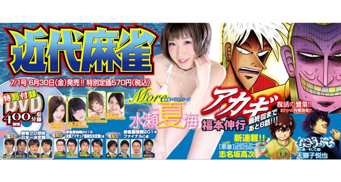 【本日6月30日発売】『近代麻雀』8月1日号 巻頭カラーはMore水着グラビア