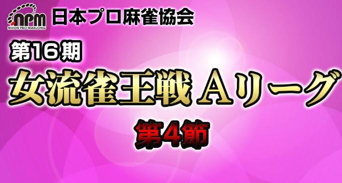 【7/2(日)11:00】第16期女流雀王戦Aリーグ 第4節