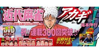 【本日8月1日発売】『近代麻雀』9月1日号 アカギが連載300回突破!