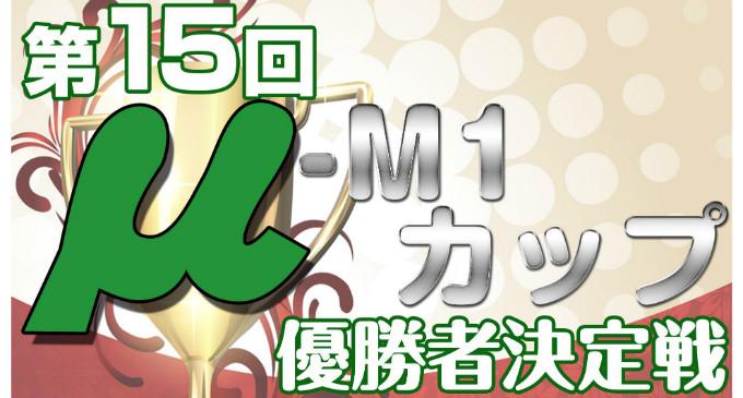 【7/2(日)16:00】麻将連合 第15回μ-M1カップ 優勝者決定戦
