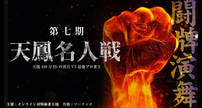 【1/12(金)20:00】第七期 天鳳名人戦 第七節