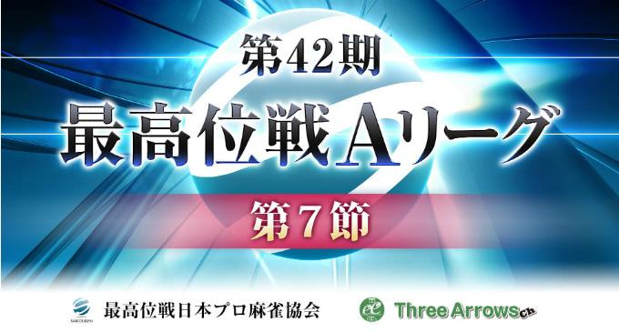 【7/8(土)10:00】第42期最高位戦Aリーグ 第7節