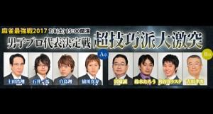 猿川真寿が3年連続のファイナル進出/麻雀最強戦2017 男子プロ代表決定戦 超技巧派大激突
