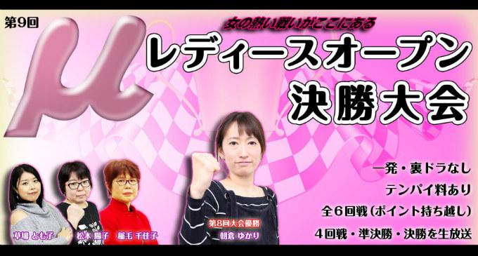 【7/9(日)15:00】麻将連合 第9回µレディースオープン決勝