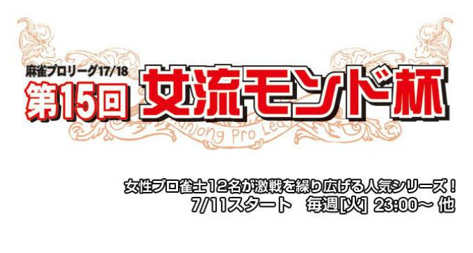 【9/5(火)23:00】麻雀プロリーグ17/18 第15回女流モンド杯#9
