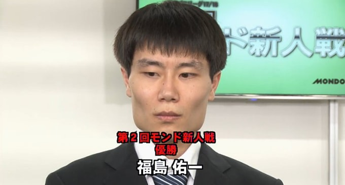 福島佑一が優勝 第18回モンド杯出場へ/第2回モンド新人戦