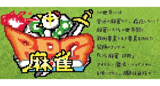 君は勇者となれるか?株式会社ASO部が提供する「RPG麻雀」参加者募集中!