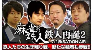 【7/17(月)11:00】RMU 前期R1リーグ最終節