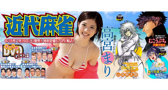 【本日7月15日発売】『近代麻雀』8月15日号 巻頭カラーは高宮まり水着グラビア